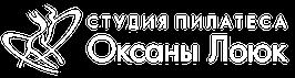 Студия пилатеса Оксаны Лоюк Логотип